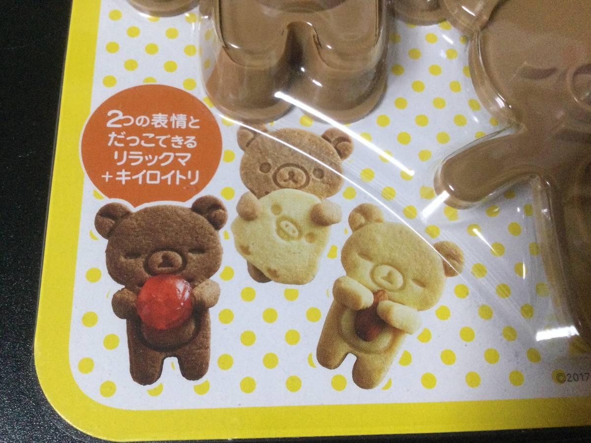 ★新品★貝印 KAI クッキー型 リラックマ スタンプ  クッキー型  日本製 ★スタンプで表情を作れるだっこクッキー型_画像3