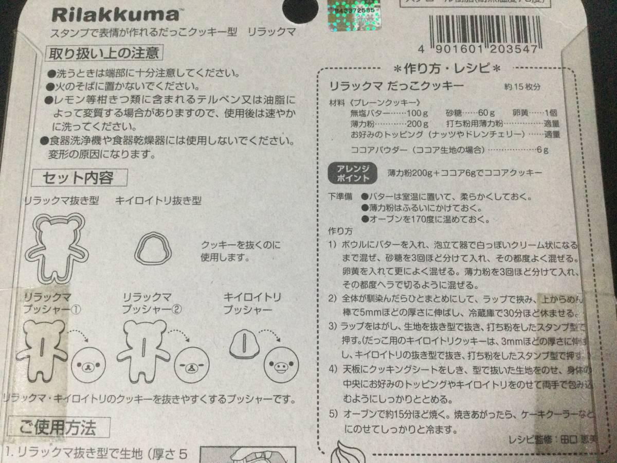 ★新品★貝印 KAI クッキー型 リラックマ スタンプ  クッキー型  日本製 ★スタンプで表情を作れるだっこクッキー型_画像4
