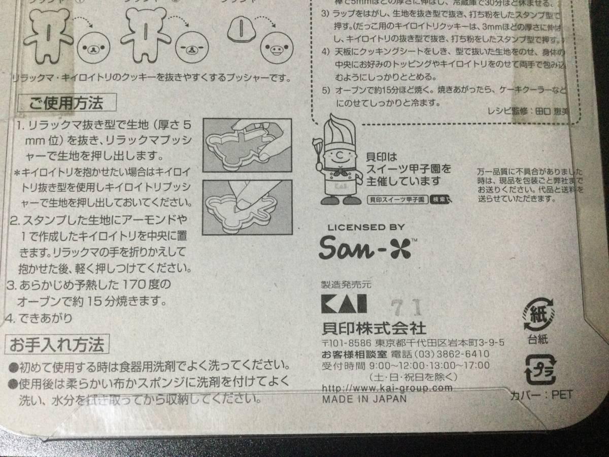 ★新品★貝印 KAI クッキー型 リラックマ スタンプ  クッキー型  日本製 ★スタンプで表情を作れるだっこクッキー型_画像5