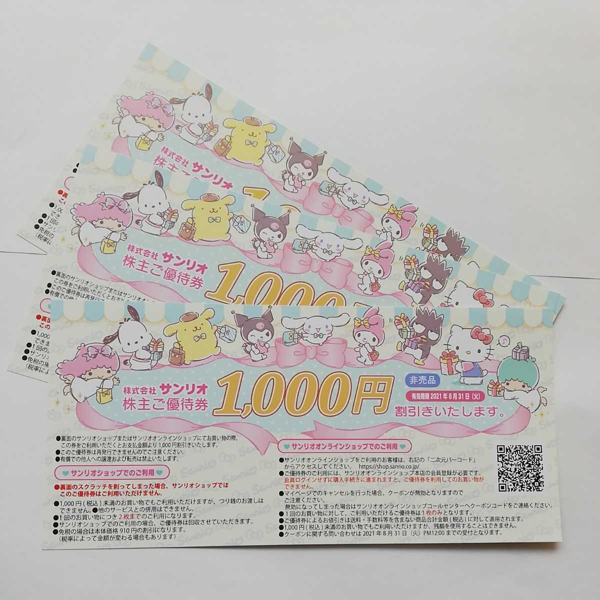 サンリオ1000円割引券3枚_画像1