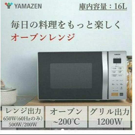 山善 YAMAZEN  オーブンレンジ YRS-G160V(W) オーブンレンジ