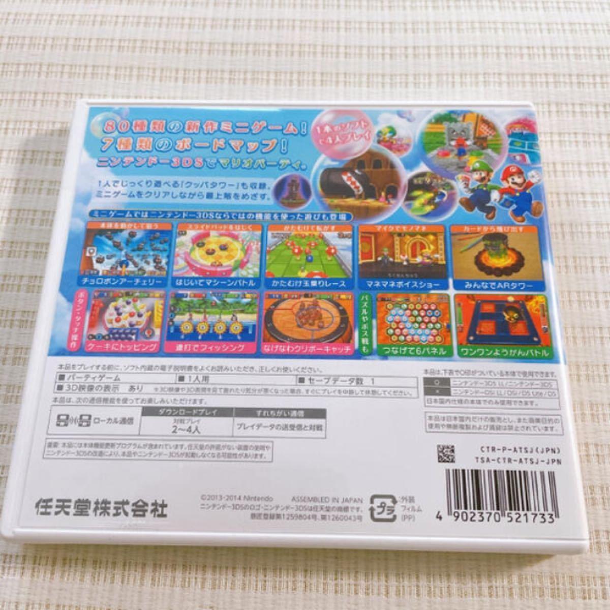 マリオパーティ アイランドツアー  任天堂3DS