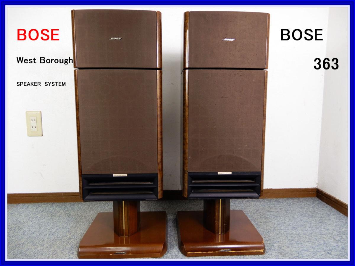 BOSE ◆ ボーズ 3ウェイスピーカー ◆◇◆ BOSE 363 West Borough ◆◇◆ 専用スタンド PS-3 付き ペア 動作OK