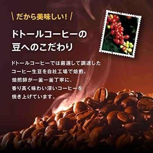 送料無料【即日発送】ドトールコーヒー ドリップパック 香り楽しむバラエティアソート 40P ♪_画像6