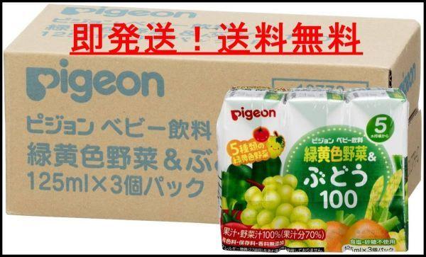 送料無料【即日発送】ピジョン 緑黄色野菜&ぶどう100 (125ml×3コパック)×4個 ♪_画像2