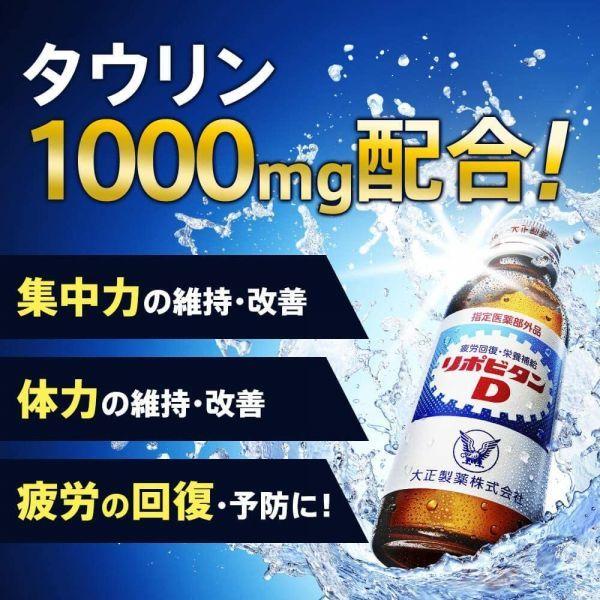 送料無料【即日発送】大正製薬 リポビタンD 100ml×10本 栄養剤 ドリンク 夏バテ 集中力 ♪_画像2