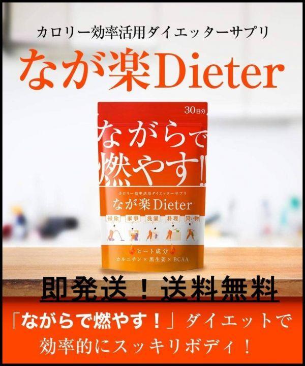 送料無料【即日発送】なが楽Dieter ダイエットサプリ L-カルニチン BCAA サプリメント ながらダイエット 30日分 ♪_画像4