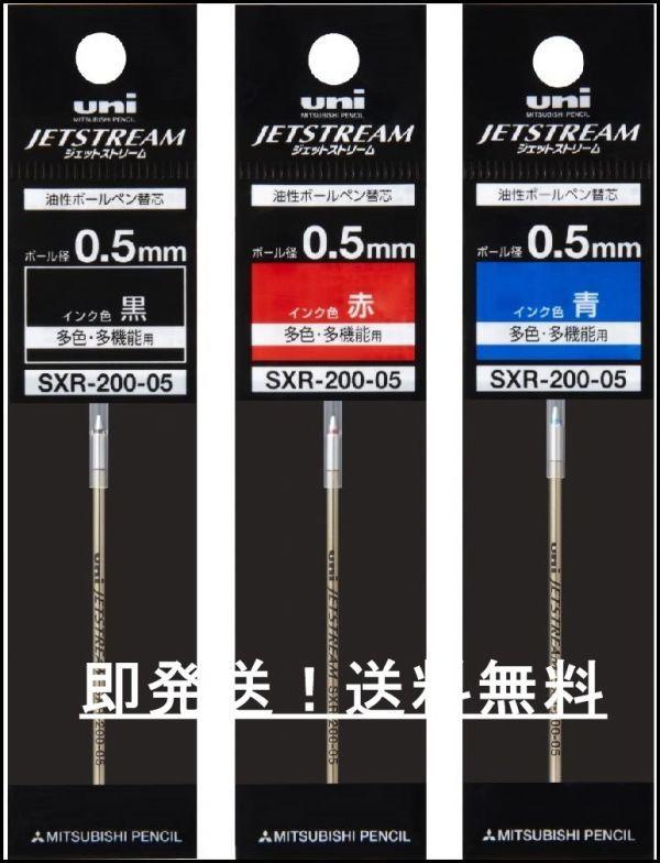 送料無料【即日発送】三菱鉛筆 ボールペン替芯 ジェットストリームプライム 0.5 多色多機能 3色 ♪_画像1