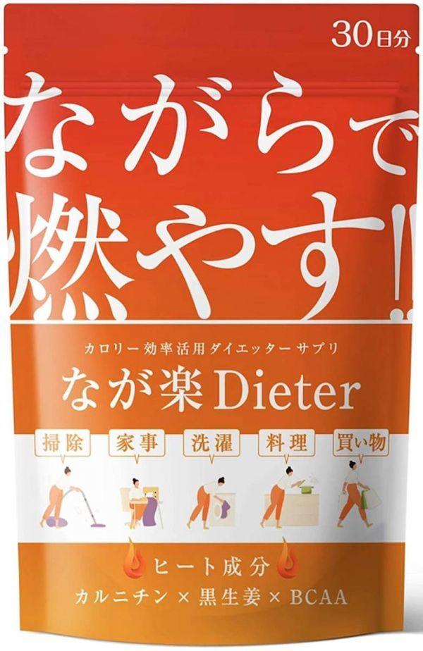 送料無料【即日発送】なが楽Dieter ダイエットサプリ L-カルニチン BCAA サプリメント ながらダイエット 30日分 ♪_画像1