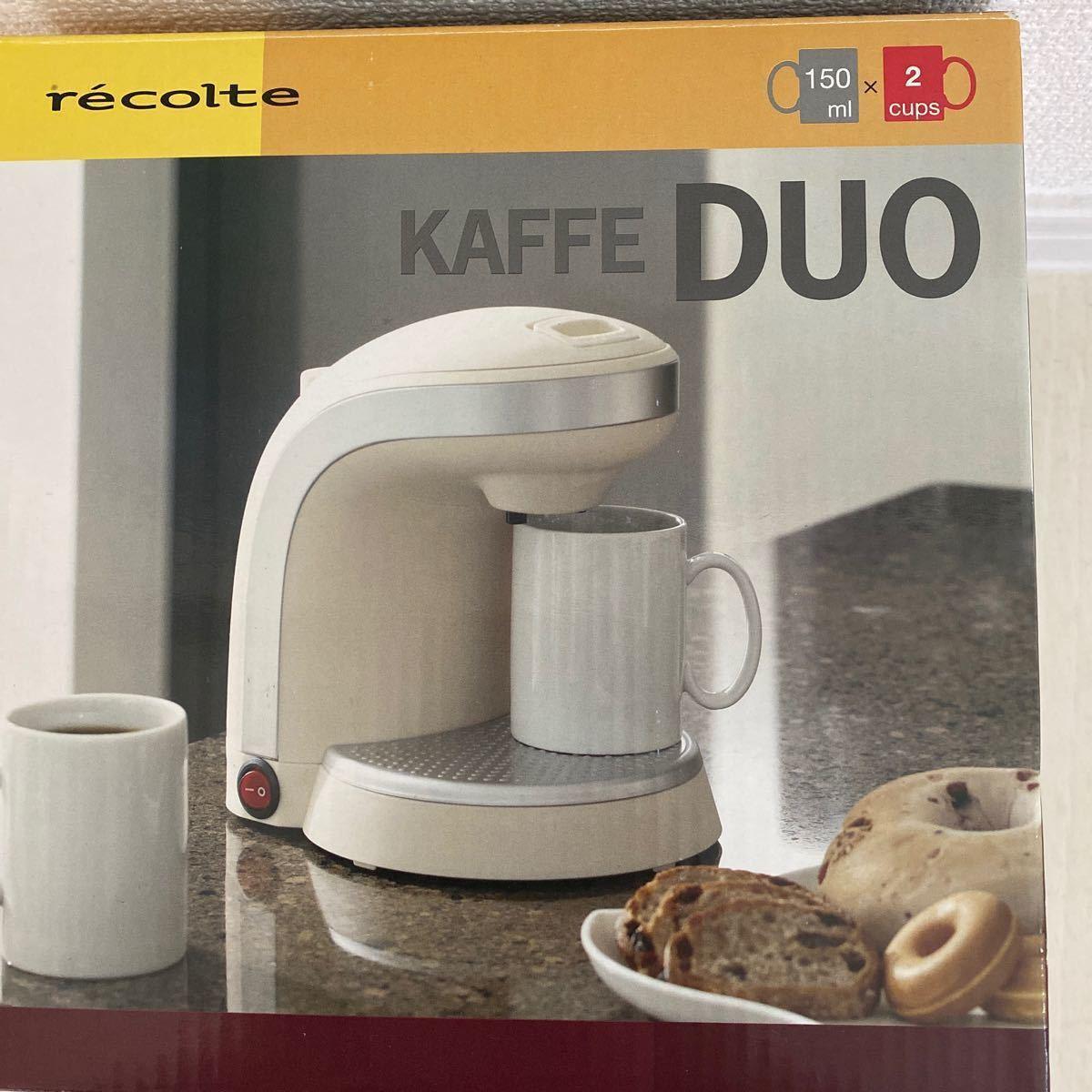 【recolte】【KAFFE DUO】コーヒーメーカー 新品 未使用 マグカップ2個付き ※5月21日まで値下げ中