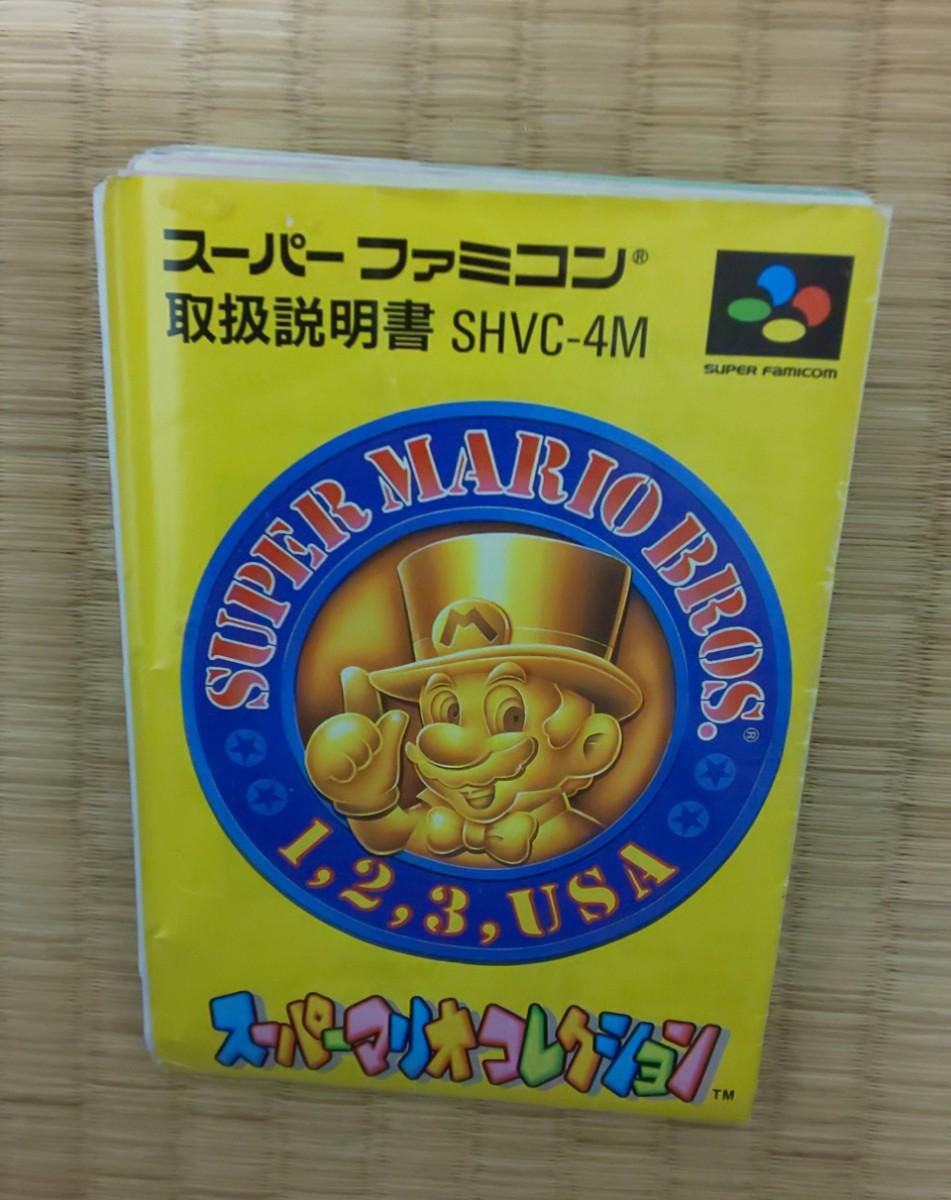 スーパーファミコンソフト スーパーマリオコレクション(中古品)