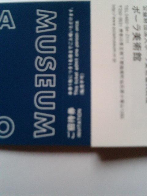 ポーラオルビス 株主優待券 ポーラ美術館 招待券 1~3枚_画像2