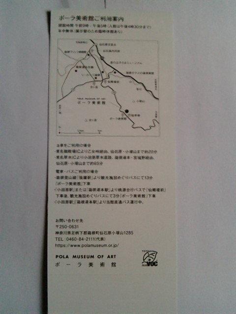 ポーラオルビス 株主優待券 ポーラ美術館 招待券 1~3枚_画像3