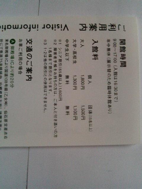 ポーラオルビス 株主優待券 ポーラ美術館 招待券 1~3枚_画像5