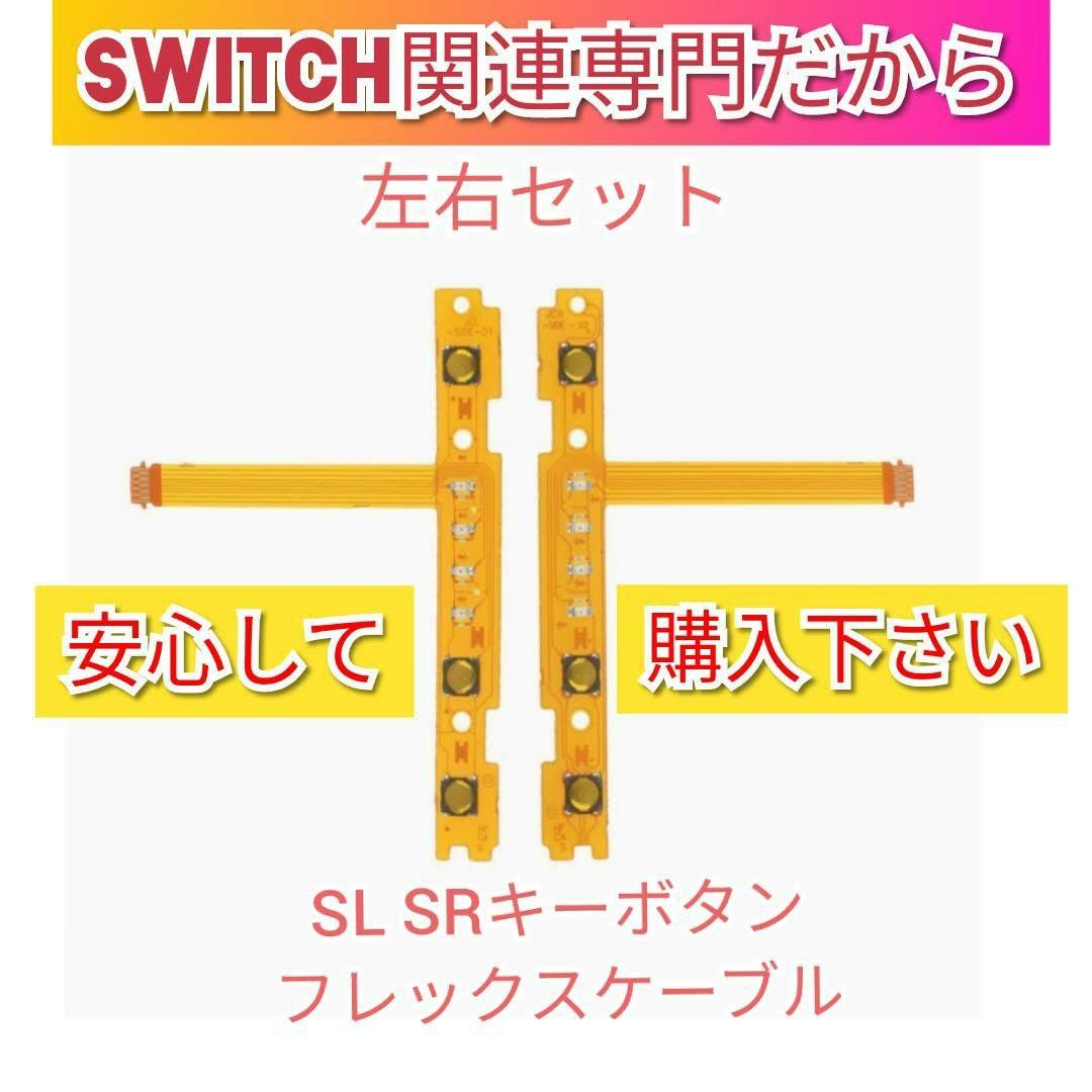 任天堂スイッチジョイコン修理キット フレックスケーブル ジョイコン側スライダー バックル付き 超豪華修理セット