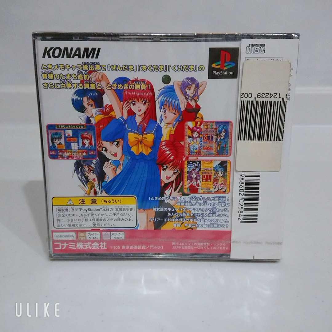 PS ソフト プレイステーション 新品未開封品 ときめきメモリアル 対戦ぱずるだま 送料無料!
