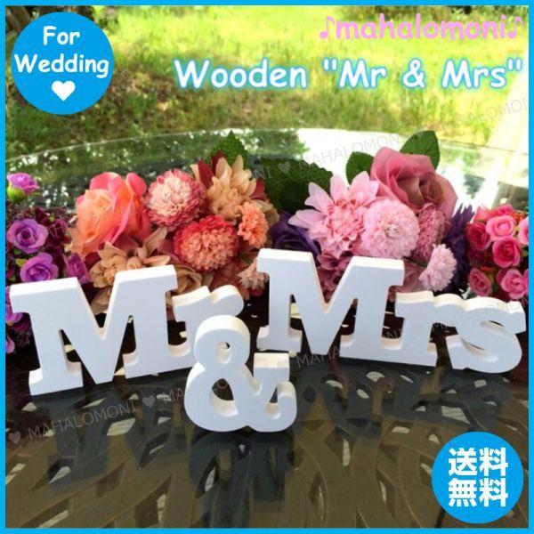 【送料無料】 ウェディング イニシャル オブジェ MR&MRS ウェルカムボード ウッド 木 結婚式 披露宴 海外フォト パーティー インスタ 小物_画像1