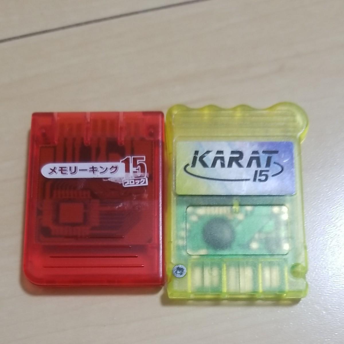 PS1 メモリーカード  2枚 プレイステーション プレステ