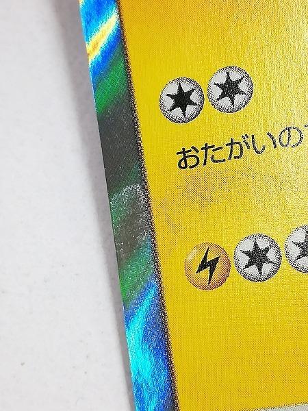 sB855o [限定] ポケモンカード お茶会ごっこピカチュウ 325/SM-P プロモ キラ_画像3