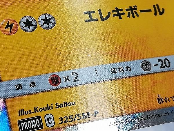 sB855o [限定] ポケモンカード お茶会ごっこピカチュウ 325/SM-P プロモ キラ_画像4