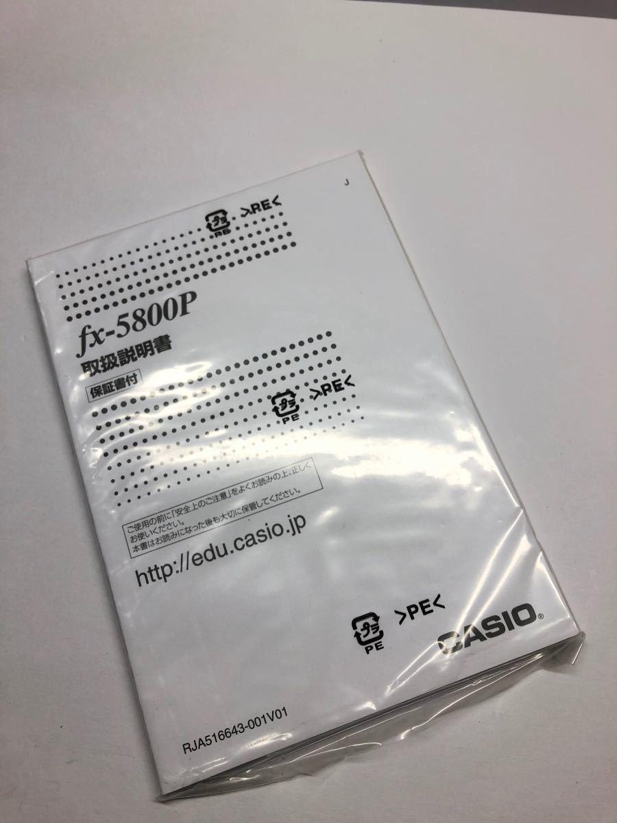 CASIO プログラム関数電卓 10桁 FX-5800P-N
