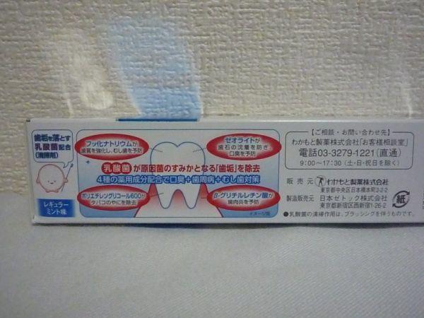 薬用はみがき WB2000乳酸菌 アバンビーズ ★ わかもと製薬 ◆ 80g 爽やかなレギュラーミント味 シトラスミント 口臭予防 オーラルケア_画像5
