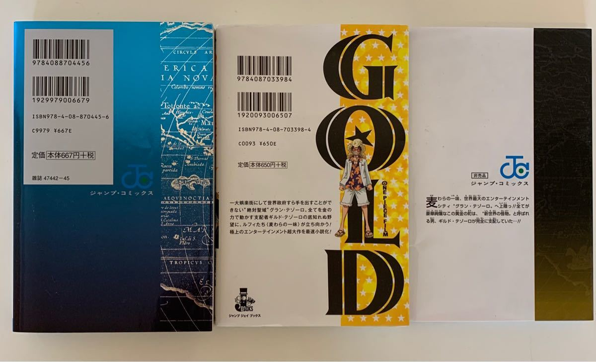 ONE PIECE /BLUE DEEP/FILM GOLD/777巻/尾田栄一郎