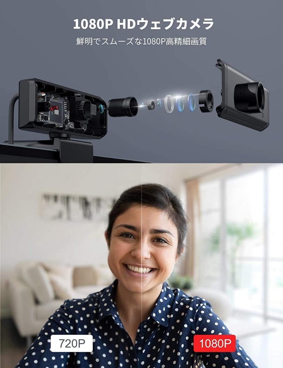 ①WEBカメラ フルHD 高画質 90°広角 内蔵マイク 動画配信 会議
