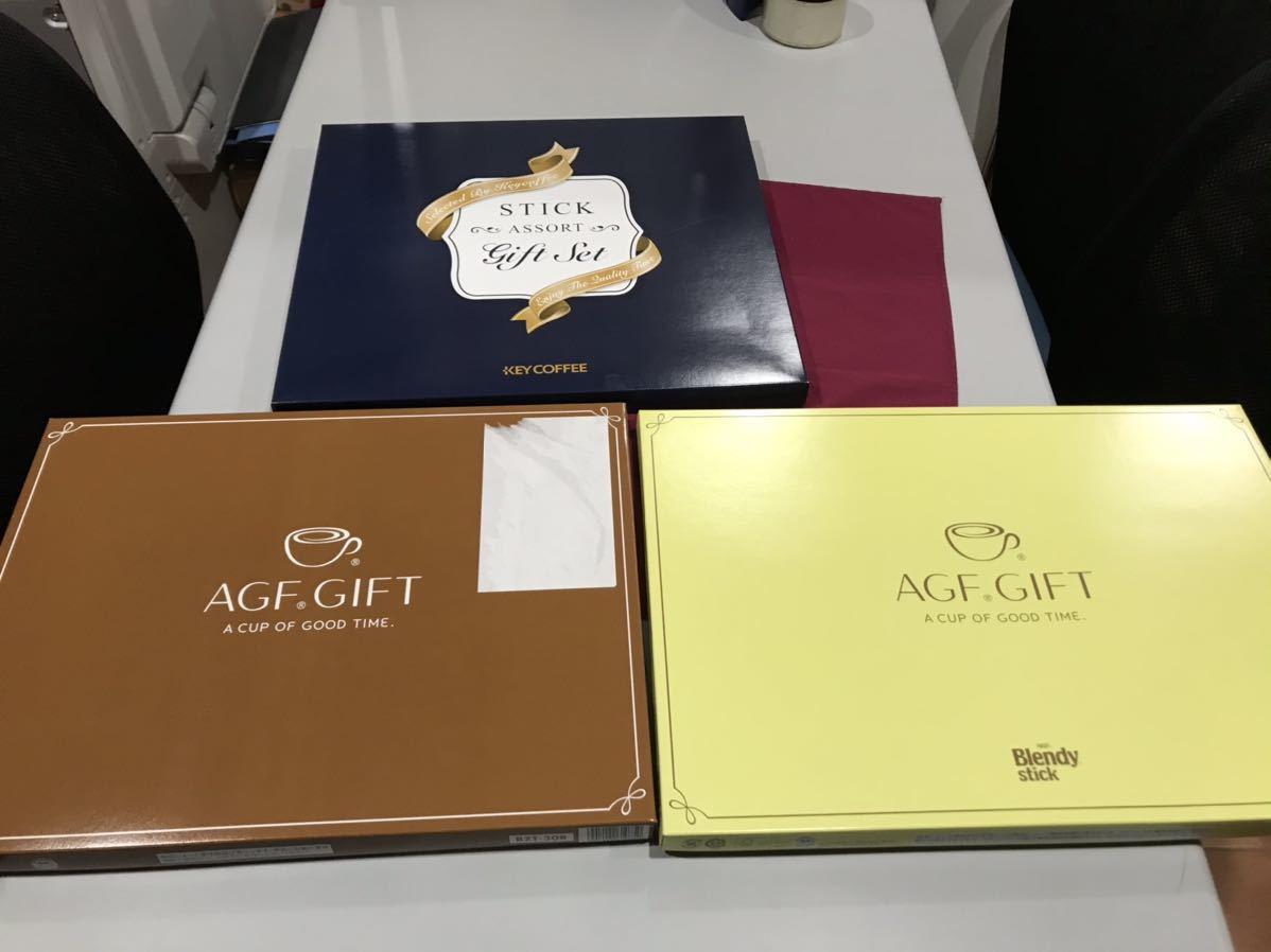 スティックコーヒーギフトセット3点組 AGF BZT-30R BST-30N キーコーヒーKIM-30A 定価9000円相当☆☆☆送料無料☆☆☆