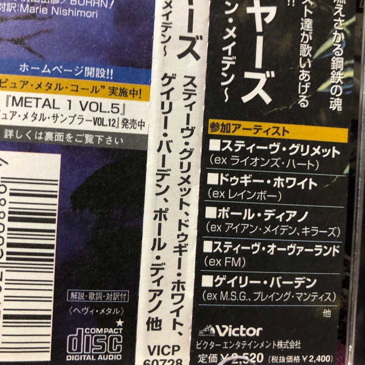オムニバス THE MAIDEN YEARS 〜TRIBUT  TO  IRON MAIDEN〜