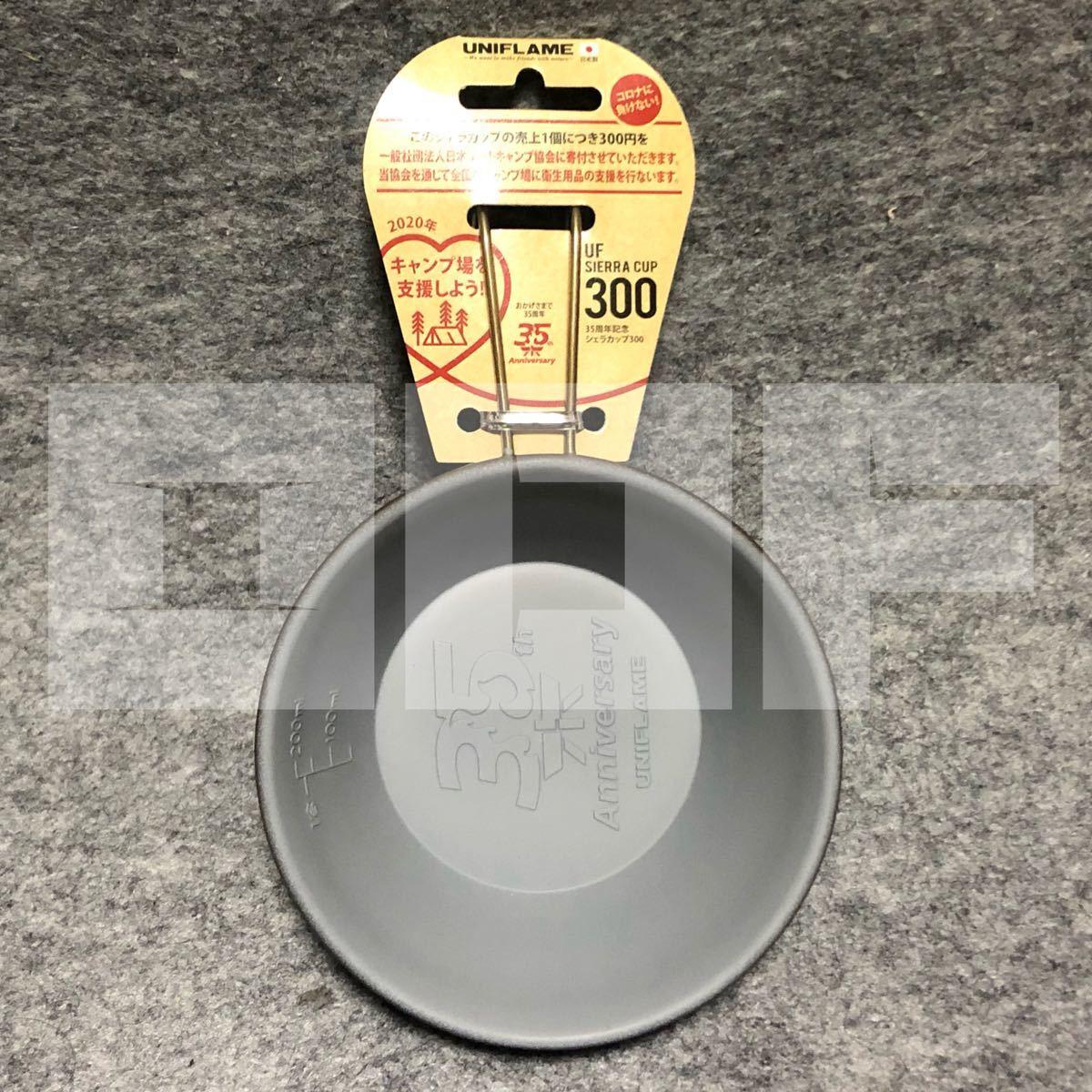 ユニフレーム ステンレス シェラカップ 300ml 35周年 GOLDEN BROWN