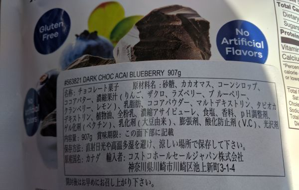 大容量907g 送料520円 アサイーブルーベリー ダークチョコレート ブルックサイド_画像2