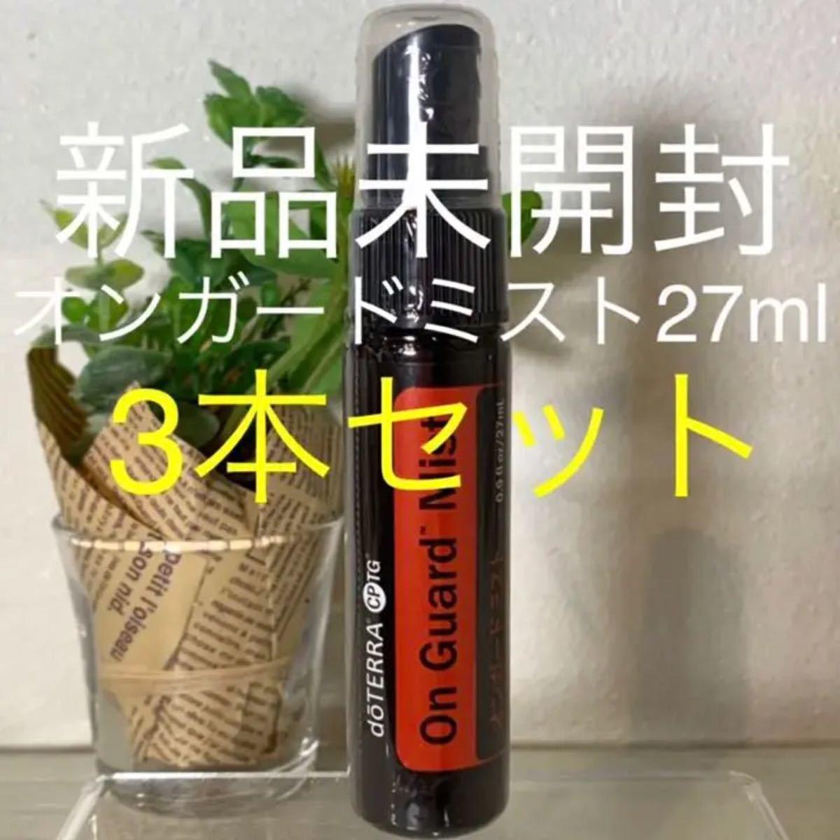 ドテラ オンガードミスト27ml、3本セット★正規品★新品未開封★