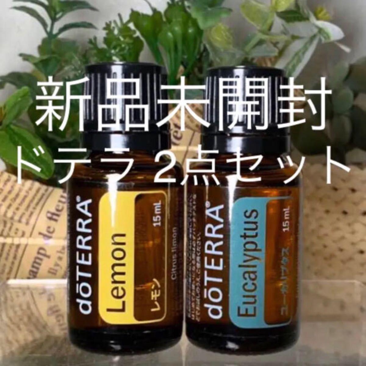 ドテラ レモン 15ml & ユーカリプタス 15ml 2点セット★新品未開封★