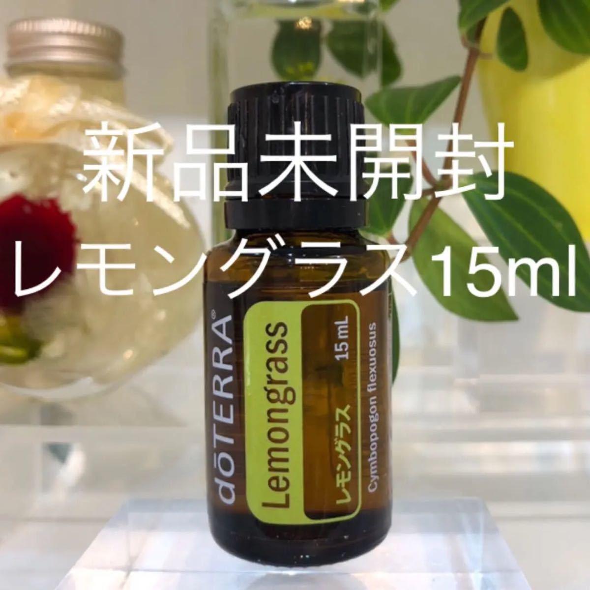 ドテラ レモングラス 15ml ★正規品★新品未開封★