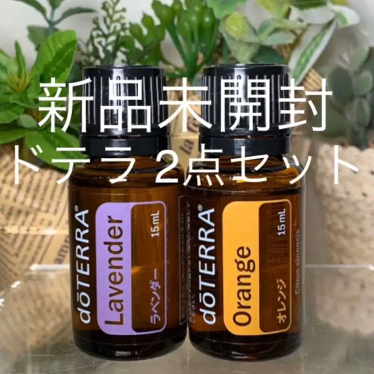 ドテラ ラベンダー 15ml & オレンジ 15ml 2点セット★新品未開封★