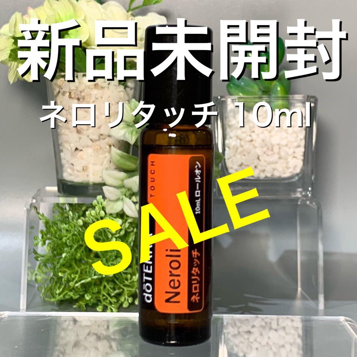 ドテラ ネロリタッチ 10ml ロールオン★限定品★新品未開封★