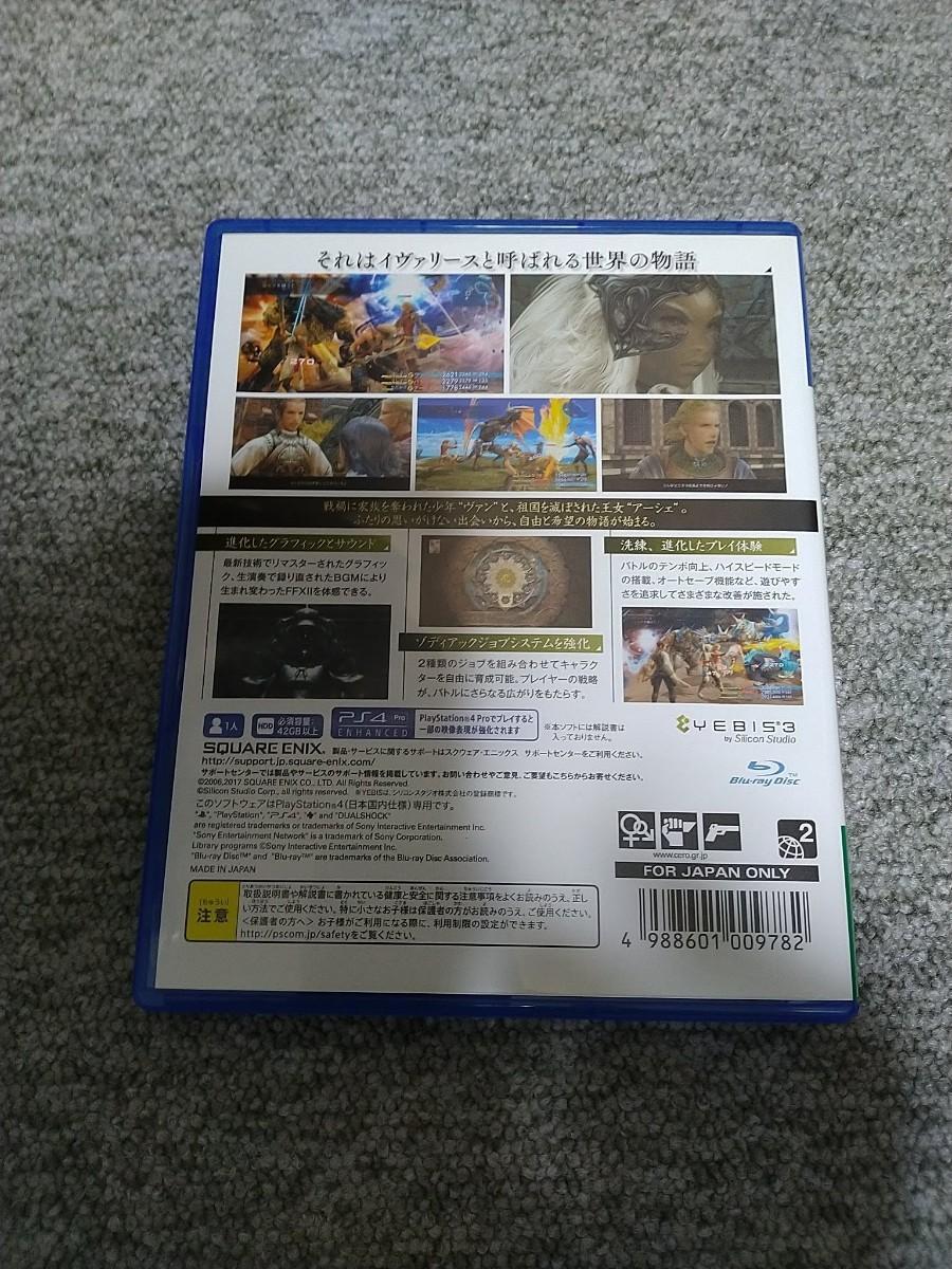 PS4 ファイナルファンタジー12 FF12