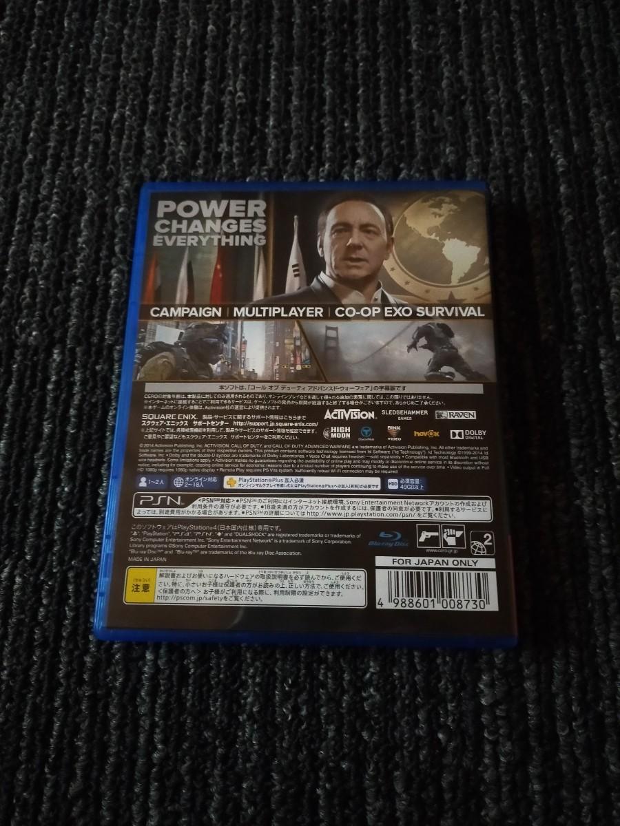 PS4  コールオブデューティアドバンスドウォーフェア