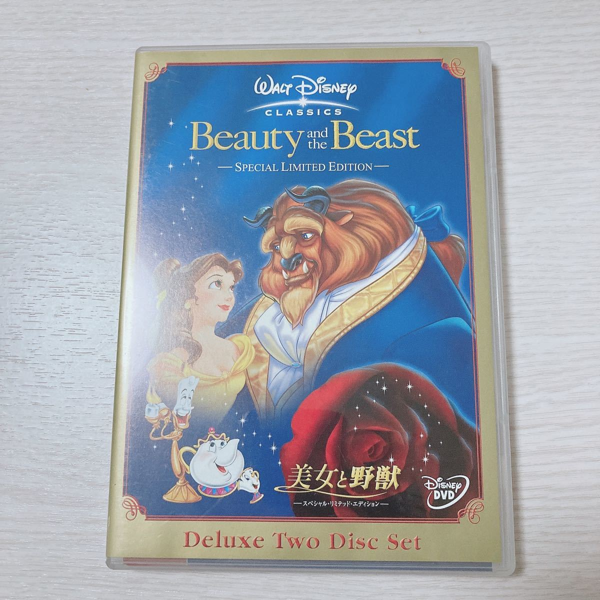 美女と野獣 DVD スペシャルリミテッドエディション