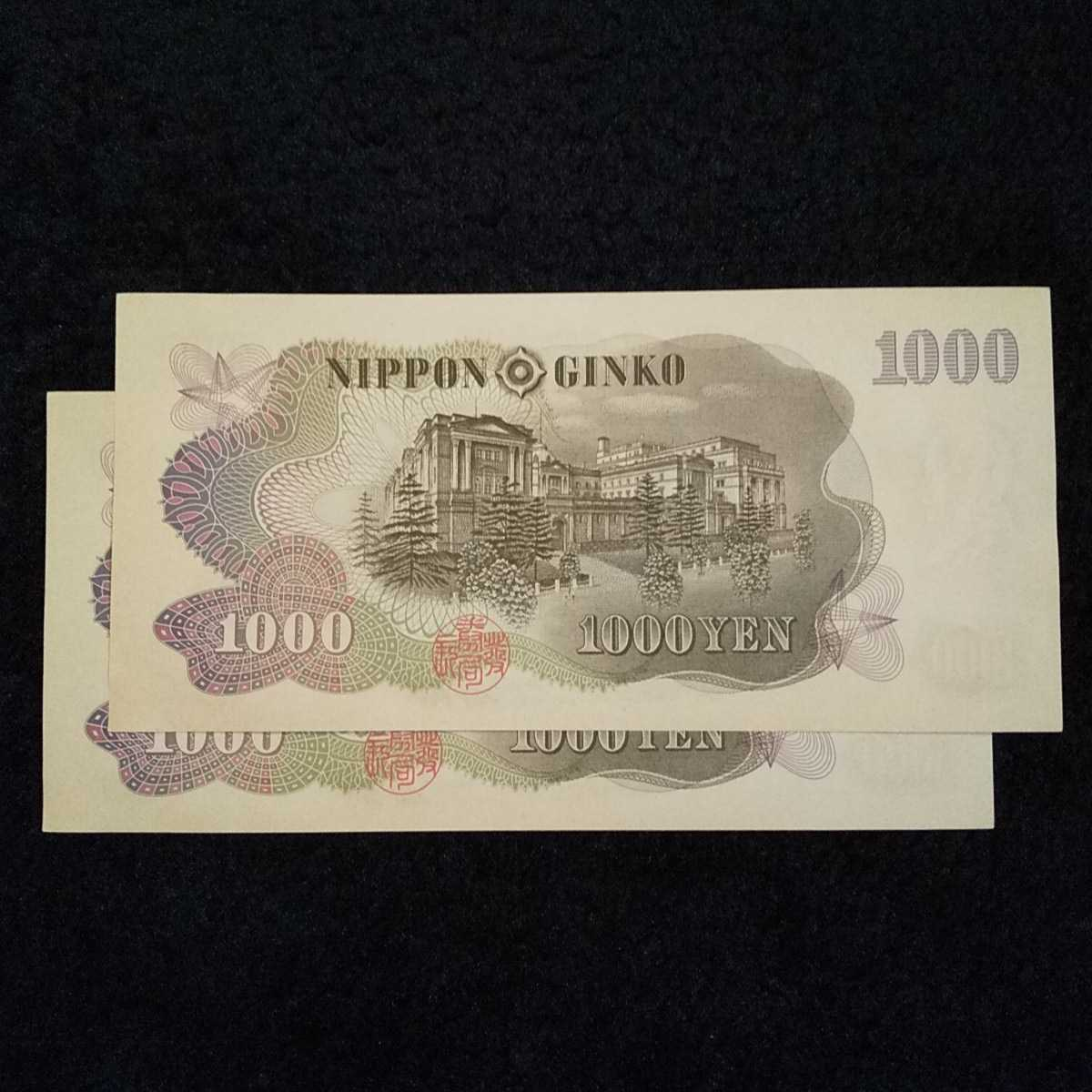 伊藤博文 1000円札 千円札 2枚連番 ピン札 旧紙幣 日本銀行券 PS299840S-299841S_画像2