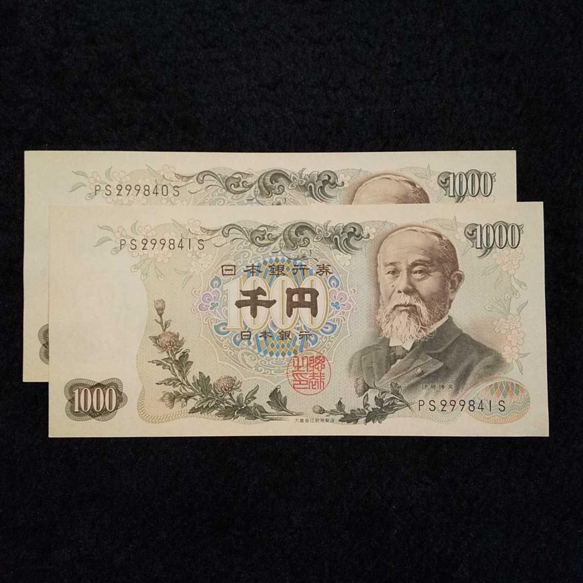 伊藤博文 1000円札 千円札 2枚連番 ピン札 旧紙幣 日本銀行券 PS299840S-299841S_画像1