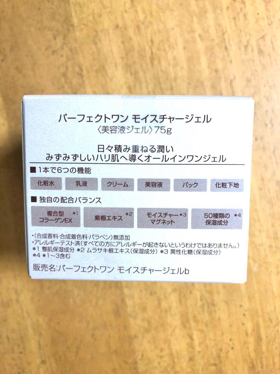 【新品未使用】パーフェクトワン モイスチャージェル 75g 新日本製薬 美容液