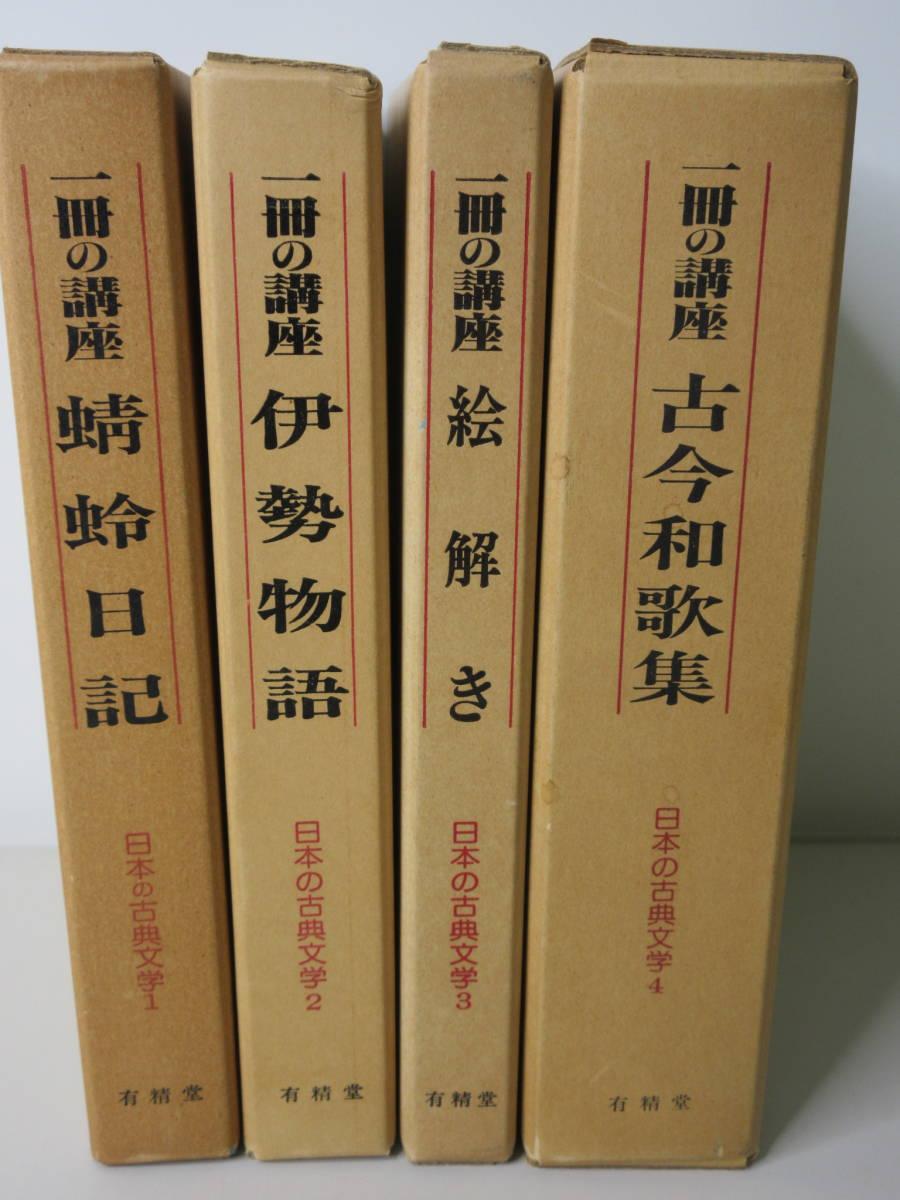 日本の古典文学 1-4 4冊セット 一冊の講座 「蜻蛉日記」 「伊勢物語」 「絵解き」 「