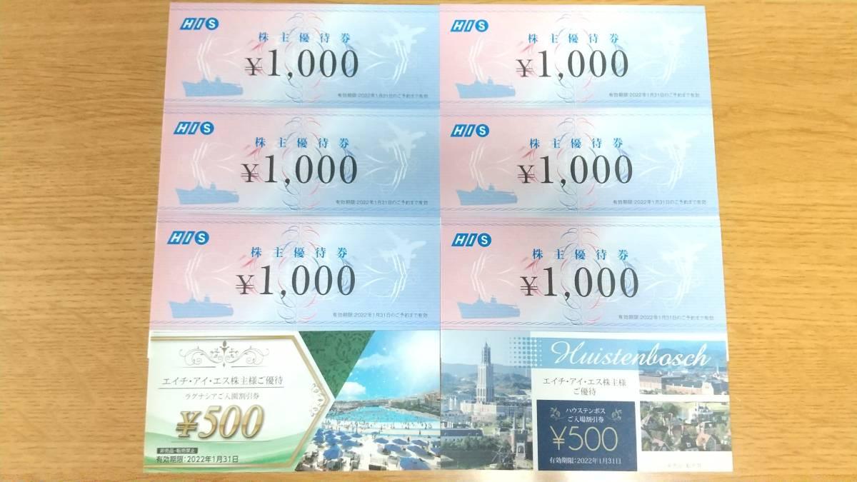 HIS 株主優待券1000円×6、割引券500円×2 合計7000円分_画像1