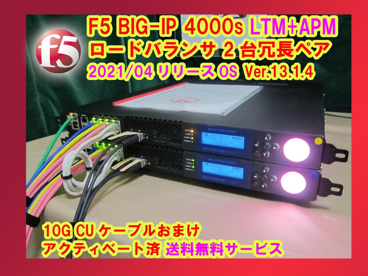 ◆送料無料◆F5 BIG-IP 4000s ロードバランサ LTM+APM ライセンス有 2台ペア冗長◆おまけcisco 10G SFP-CU付◆