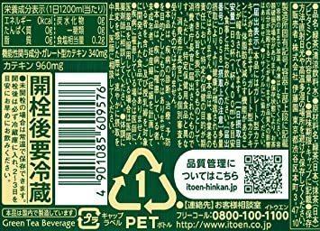 伊藤園 濃い茶 おーいお茶 2L [機能性表示食品]×3本_画像2