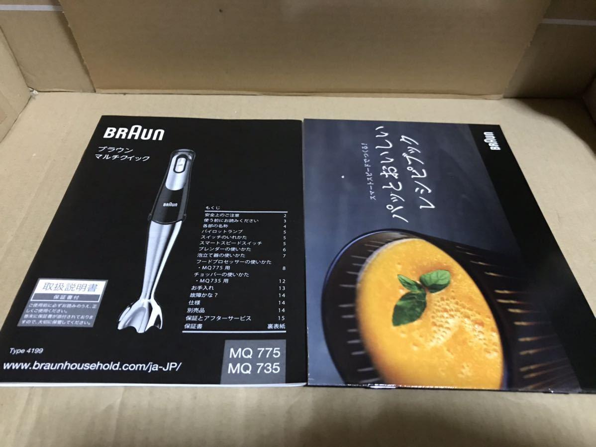 【送料無料】新品未使用 MQ735 ブラウン ハンドブレンダー マルチクイック7 1台4役 つぶす・混ぜる・きざむ・泡立てる 離乳食対応 BRAUN