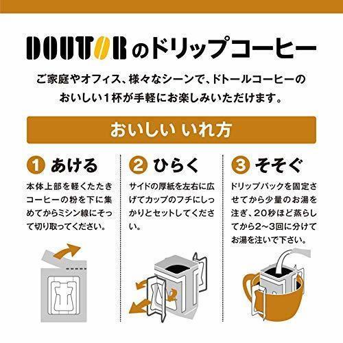 新品40杯分 ドトールコーヒー ドリップパック 香り楽しむバラエティアソート 40P48KS_画像4