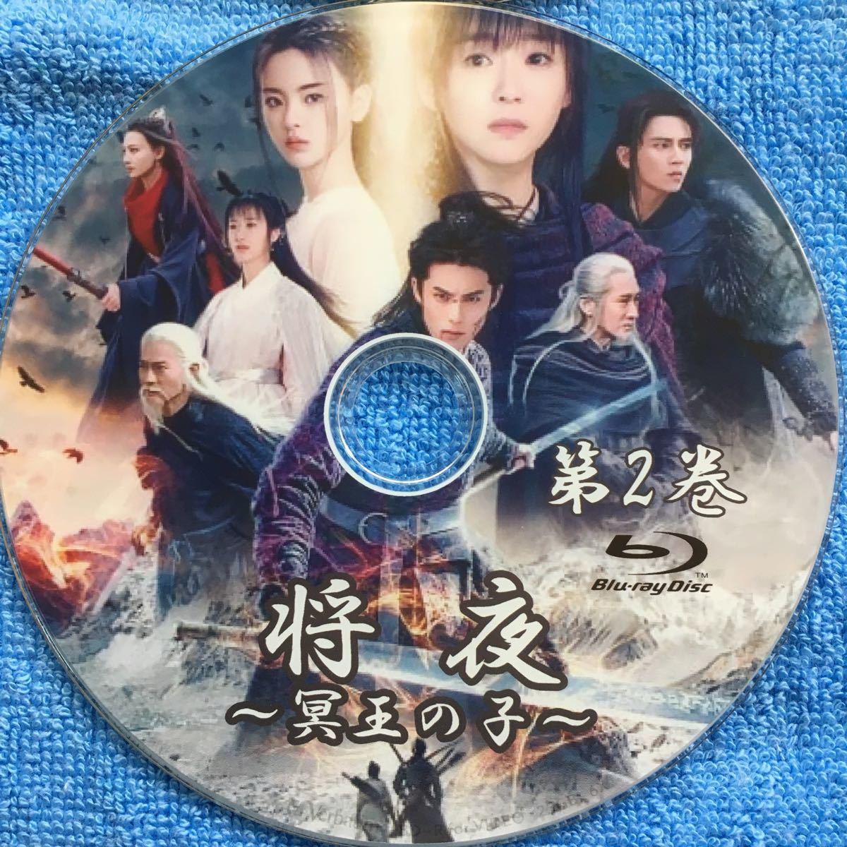 中国ドラマBlu-ray将夜冥王の子 全話